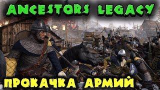 Новая стратегия 2018 года - Ancestors Legacy
