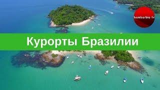 БРАЗИЛИЯ: обзор курортов Бузиос (Buzios), Ангра-Душ-Рейш (Angra dos Reis) и Игуасу (Iguassu)