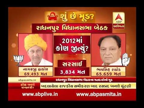 Kon Banse Mukhyamantri ? Radhanpur Assembly Seat Debate