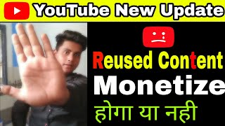 YouTube Big Update 2019|Reused Content|Copyright Video Channel Monetize Hoga Ya Nhi|New YT Update JK
