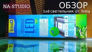 Обзор Led светильника Tetra Tetronic proline 380/NA-STUDIO BOBRUISK