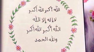 #تكبيرات العيد مغربية عيد فطر سعيد