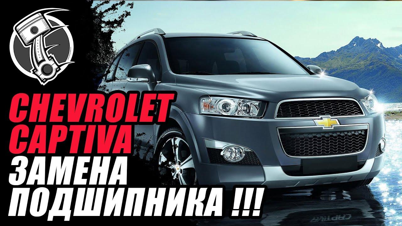 На сайте авто. Ру вы можете купить б/у шевроле каптива. У нас много предложений именно для вас. Продажа chevrolet captiva б/у на авто. Ру.