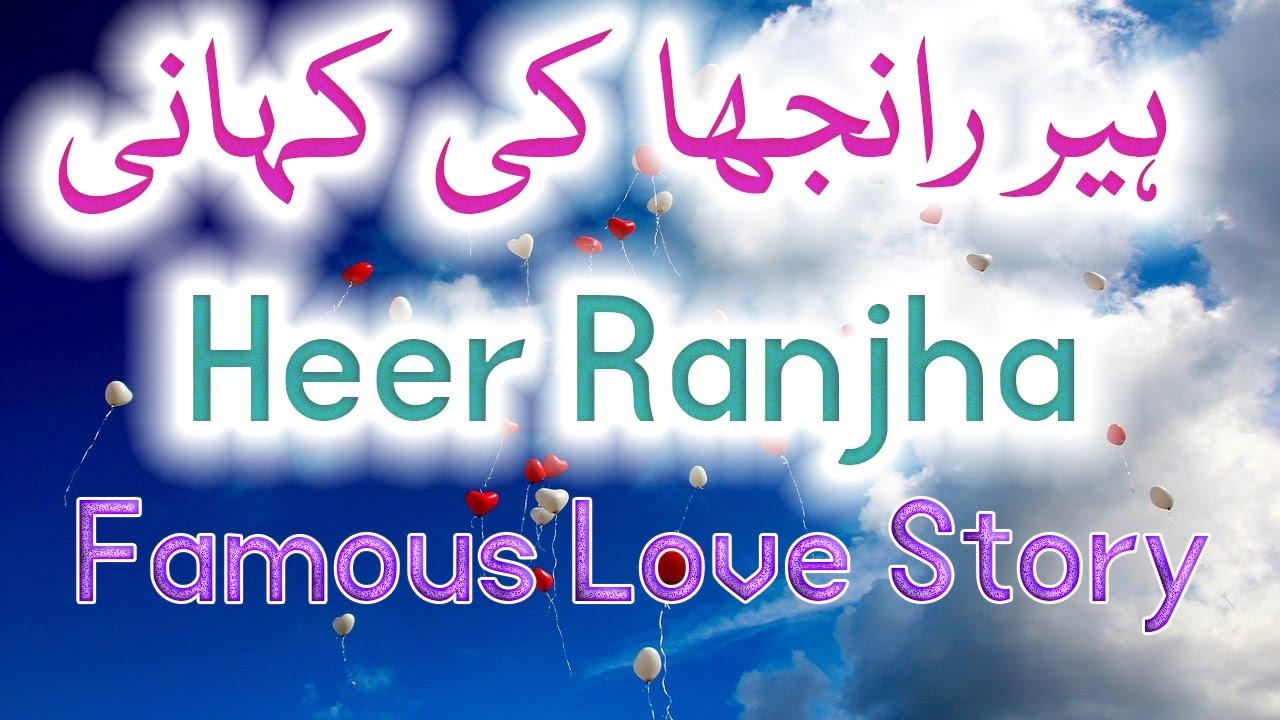 STORY OF HEER RANJHA IN URDU DOWNLOAD