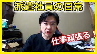 【vlog】派遣社員の日常!仕事頑張る!【ルーティン】