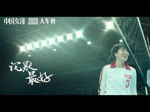 """Китайский ответ """"Движению вверх"""". Фильм про легендарную волейболистку Лан Пин. Саундтрек - Джексон И"""