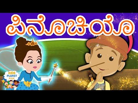 ಪಿನೊಚಿಯೊ Pinocchio - Kannada Kathegalu   Kannada Fairy Tales   Kannada Stories   Neethi Kathegalu