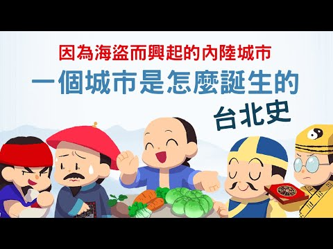 城市的誕生與台北史 ▶ 因為海盜而興起的內陸城市