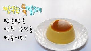 '짱구는 못말려' 탱글탱글 만화 푸딩을 만들어요!('Crayon Shin Chan' pudding)ㅣ몽브셰(mongbche)