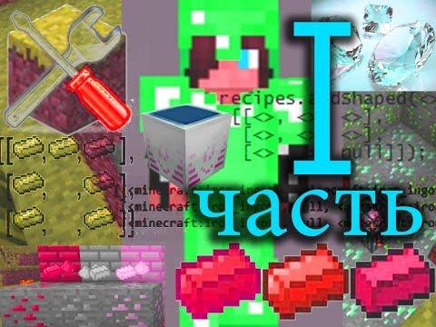 ГАЙД по Minetweaker-3 на русском. Minecraft 1.7.10. Часть #1