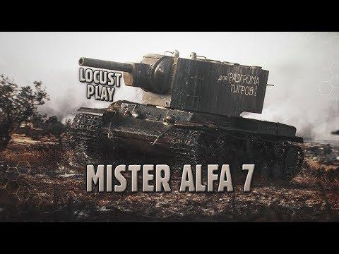MisterAlfa #7 KV-2/ Мистер Альфа с вертухи на тысячу