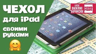 Чехол для планшетного компьютера / Apple iPad Case / DIY