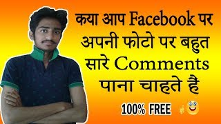 Fb auto comment 2018 | how to get fb comment In hindi Real comment