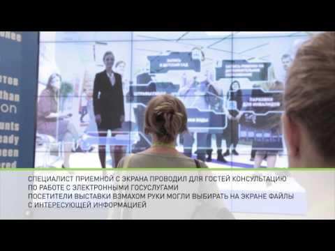 Московский урбанистический форум. Портал городских услуг