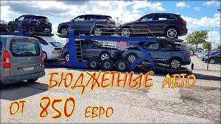 Авто по бюджетным ценам. Автомобили от 850 евро.