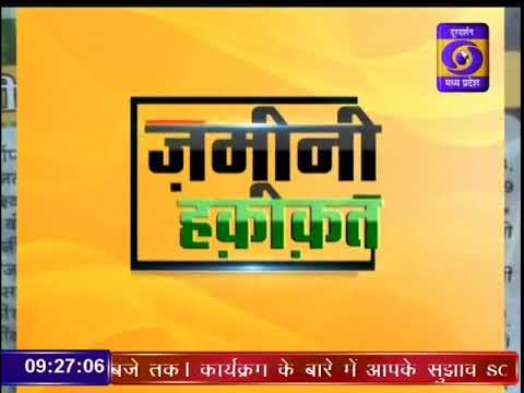 Ground Report Madhya Pradesh : Soil Health Card Scheme Sidhi