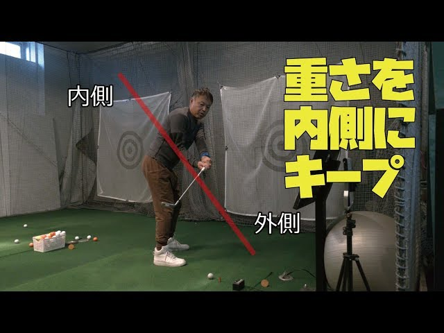 増田哲仁プロに習った右腕の使い方を復習する