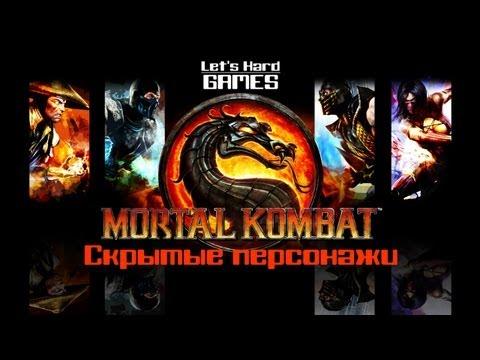 Скрытые бойцы Mortal Kombat 9: Komplete Edition - Classic: Smoke, Jade, Reptile, Noob Saibot [PC]