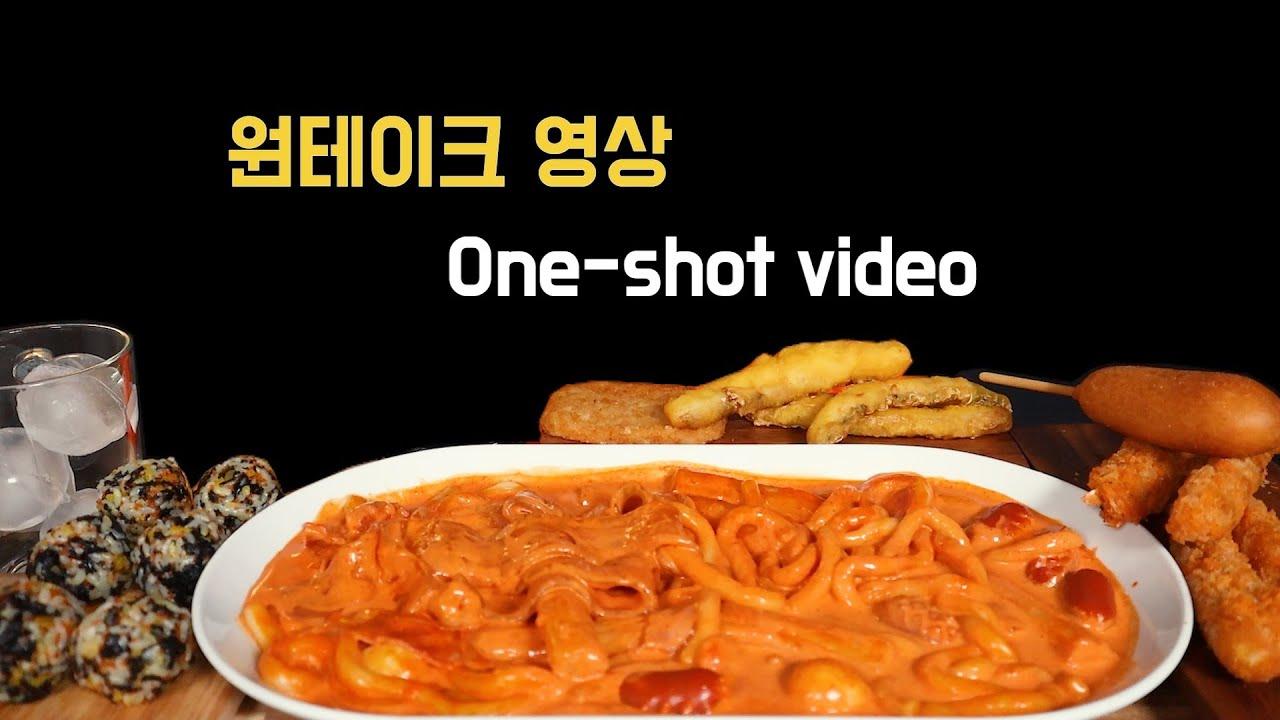 (Not asmr)배떡 로제떡볶이 원테이크 먹방 one-shot video