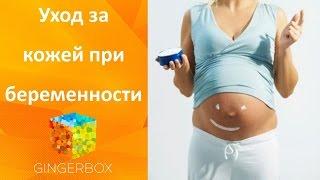 видео Уход за кожей во время беременности