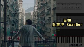 百姓, 吳業坤 Kwan Gor (鋼琴教學) Synthesia 琴譜