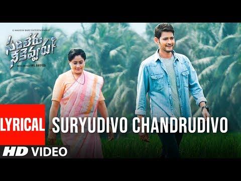 Suryudivo Chandrudivo   Al | Sarileru Neekevvaru | Mahesh Babu,vijayashanti | Dsp|anil Ravipudi