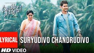 Suryudivo Chandrudivo - Lyrical | Sarileru Neekevvaru | Mahesh Babu,Vijayashanti | DSP|Anil Ravipudi