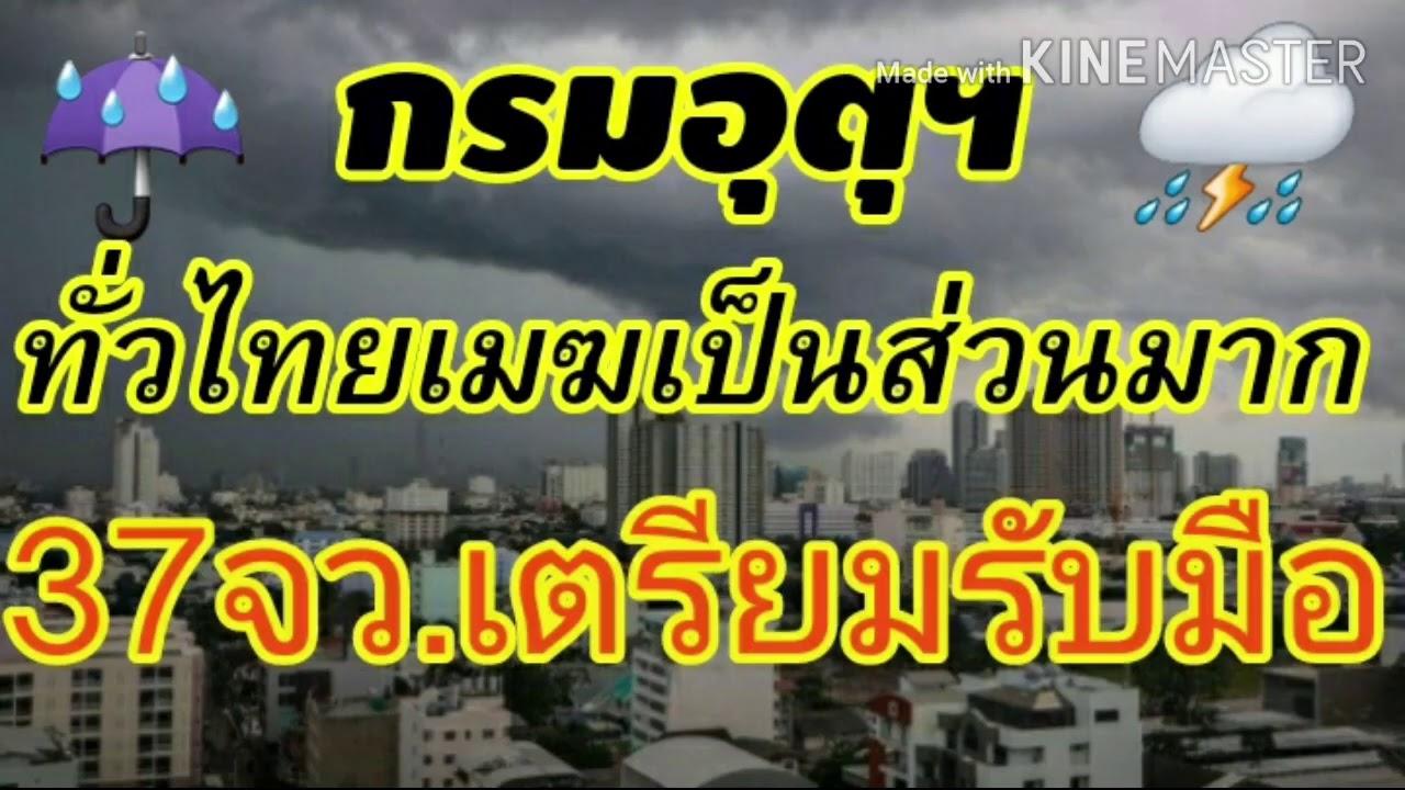 กรมอุตุฯเตือน 37จว.ฝนถล่ม!ทั่วไทยเมฆเป็นส่วนมาก!!กทม.ฝน30%