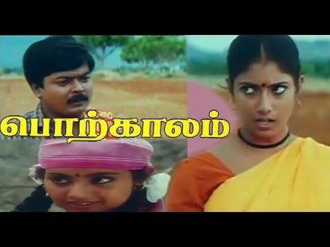 Porkkaalam | Cheran, Murali, Parthiban |Tamil Full Movie