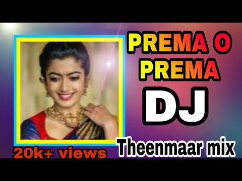 PREMA O PREMA DJ SONG || m.v dj songs ||dj vinod sjnr