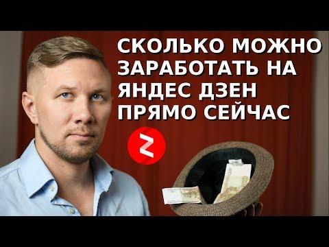 Сколько я зарабатываю в месяц на Яндекс Дзен прямо сейчас. А сколько в день.