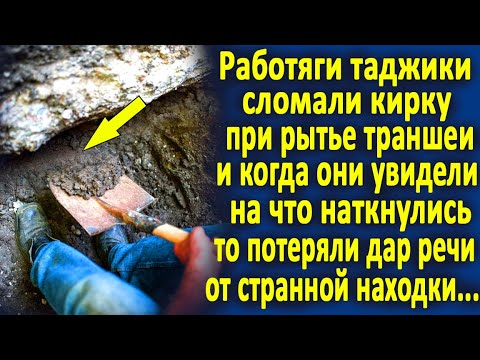 Рабочие нашли старинный клад при раскопки траншеи. И вот как они им распорядились...