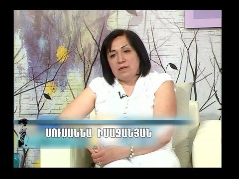 Ինչ է ուզում կինը` Սուսաննա Իսաջանյան