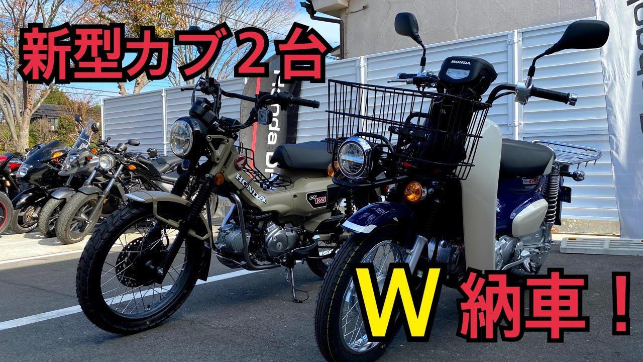 【バイク納車】事故、怪我を乗り越え新しい相棒との出会い【ハンターカブ】