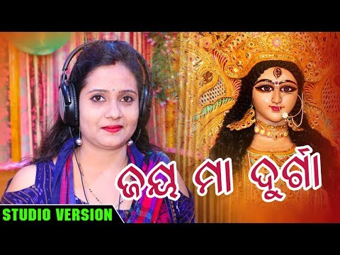 Jaya Maa Durga - Odia New Bhajan Song - Studio Version