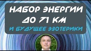 Евгений Грин - Набор энергии до 71 км и будущее эзотерики!