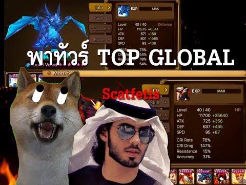 รูนดาวพฤหัส ส่องบ้าน TOP GLOBAL Scatfetis [summoners war ep 185]