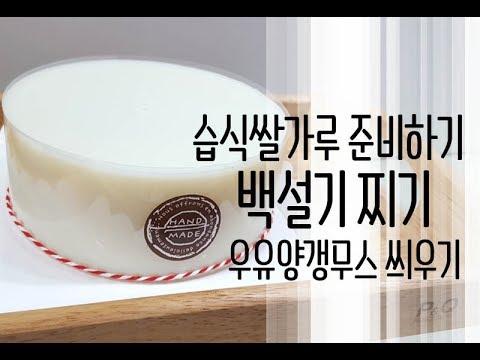 집에서 만드는 말랑한 백설기 떡케이크 ( 습�