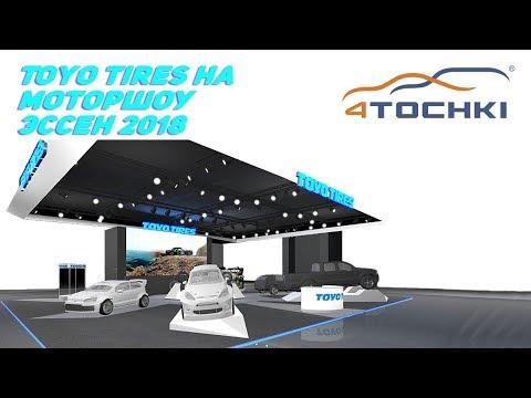 Toyo tires на моторшоу Эссен 2018