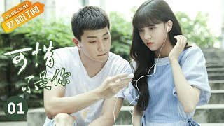 【ENG SUB】《可惜不是你》第1集:[若不是遇见了你]用最好的青春遇见你Where the lost ones go EP1【欢迎订阅】