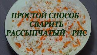 / Как сварить рассыпчатый рис / Гарнир / Рис с морковкой /(Рис уникальный целебный продукт. Его используют во вторых блюдах, в супах, сладостях, делают отвары. Польза..., 2016-09-18T08:06:57.000Z)
