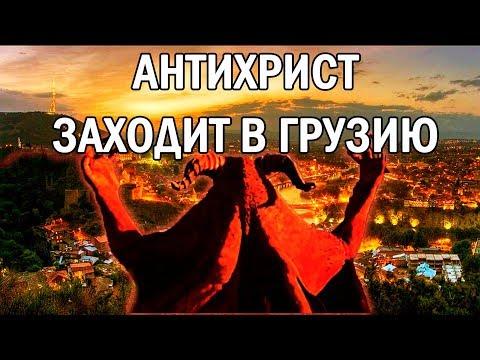АНТИХРИСТ ЗАХОДИТ В