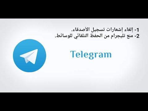 منع اشعارات تسجيل الاصدقاء و حفظ الوسائط تلقائيا في تليجرام