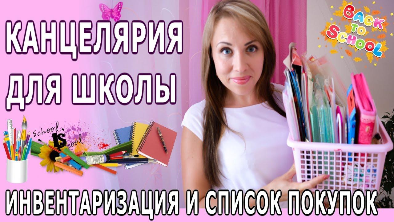 Back To School: Покупки канцелярии к школе - YouTube