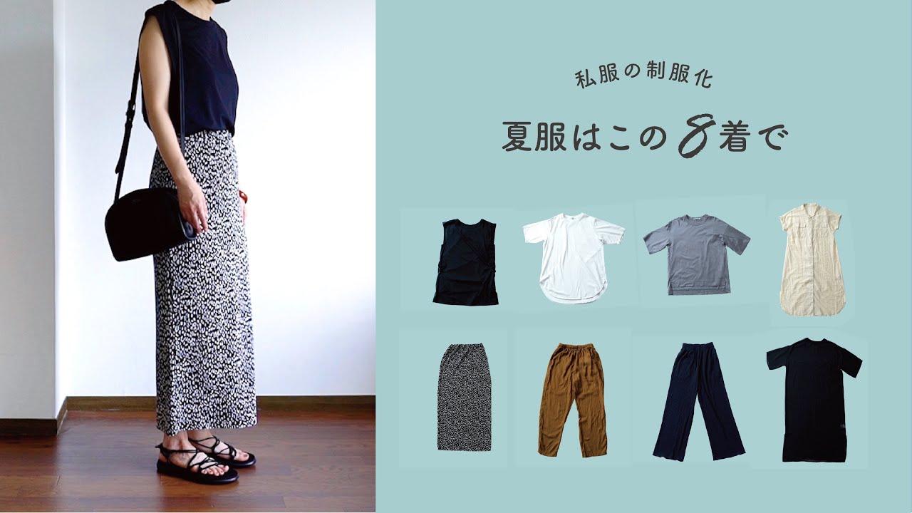 夏服は8着で。【私服の制服化】byミニマリストおふみ