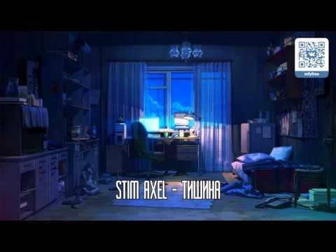 Клип Stim Axel - Тишина