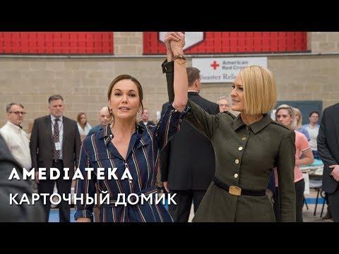 Карточный домик 2 сезон 2 серия смотреть онлайн