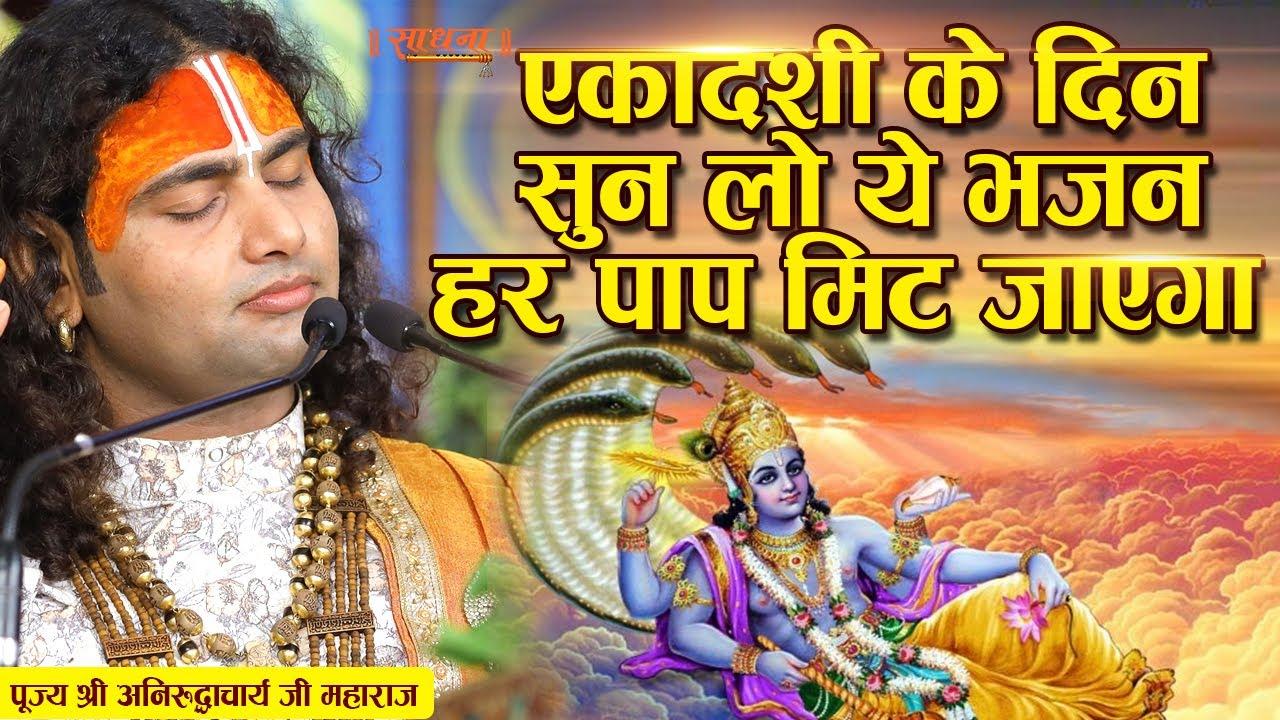 पार होगा वही जिसे पकड़ोगे राम। पूज्य श्री अनिरुद्धाचार्य जी महाराज। Sadhna Bhajan