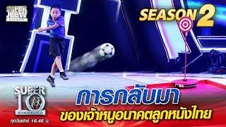 การกลับมา ของ น้องแน๊ก เจ้าหนูอนาคตลูกหนังไทย | SUPER 10 Season 2