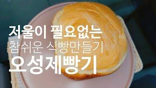 나만의욜로/VLOG7/오성제빵기/월텍웰빙건강제빵기/식빵…